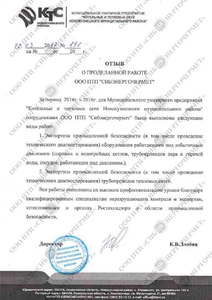 МУП «Котельные и тепловые сети Новокузнецкого муниципального района»